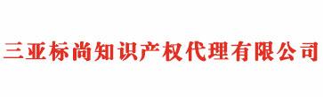三亚商标注册_代理_申请